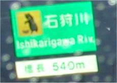 Ishikari01_1
